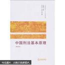 中国刑法基本原理(第3版)李晓明