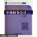中级财务会计(第三版)韩冬芳 上海财经大学出版社