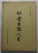 孤本,1954年太平洋图书公司出版,东方白著《社会思想人生》
