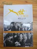 """""""入世""""十年解密:WTO改变中国   (未拆封 〕"""