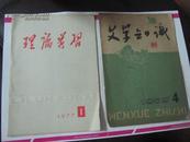 理论学习 1977年第1期 总第13期