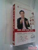领导解放 企业重生(DVD光盘6张全,带盒套)
