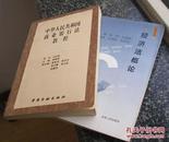 中华人民共和国商业银行法教程