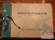 湖南省县市运输手册