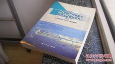 全国监理工程师执业资格考试辅导资料.2003