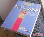2006版考研数学复习指南
