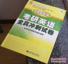 2008年考研英语全真冲刺试卷