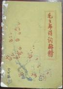 《毛主席诗词解释》(用文革资料背面油印)