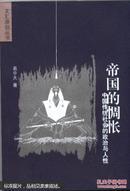 文汇原创丛书  帝国的惆怅:中国传统社会的政治与人性
