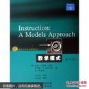 教育科学精品教材译丛:教学模式(第4版)