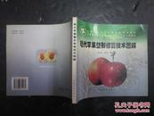 【包邮快递】养殖类:现代苹果整形修剪技术图解