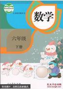 正版 2015年 最新版 人教版小学数学课本六年级下册数学书教材