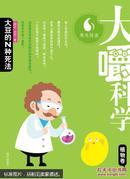 大嚼科学·植物卷:大豆的N种死法 [7~10岁]