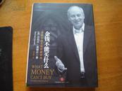 金钱不能买什么:金钱与公正的正面交锋(精装本)
