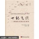 世纪飞跃:辉煌的中国古生物学
