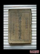 唐诗三百首读本 世界书局