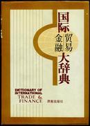 国际贸易金融大辞典[英汉]