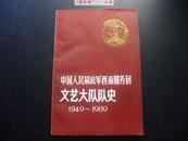 中国人民解放军西南服务团文艺大队队史
