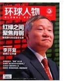 2015最新刊——环球人物杂志2015年7月16日第19期总第290期红绿之间聚焦肖钢 李开复