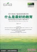 什么是最好的教育:教师最需要关注的66个教育细节:中国孩子最需要的教育
