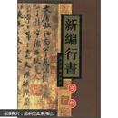 新编行书字典(精)