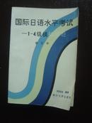 国际日语水平考试:1-4级模拟试题