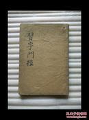 习字门径(民国25年)