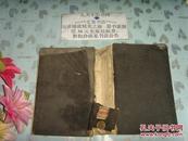 民国24年初版《生命之科学(第二册)》文泉老版书精Z-11-3,正版现货,馆藏内无写划,道林纸。侧封破损书口小水印见图
