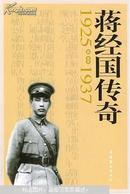 蒋经国传奇:1925~1937