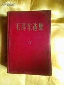 毛泽东选集(1-4卷合订本)【有盒套】