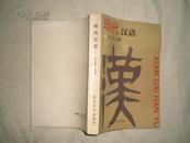 现代汉语(92年1版1印7000册)货号:JZ