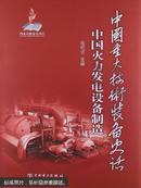 中国火力发电设备制造