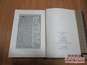1965年 中华书局初版【 艺文类聚.】 精装全2册  非馆