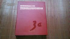 中国书法家协会会员优秀作品展作品集 纪念中国书法家协会成立30周年
