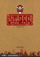 语录中国 : 精华语录·十年汇编