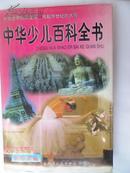 中华少儿百科全书:新版新编