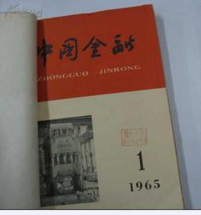 中國金融1965年1--12期合訂本 館藏