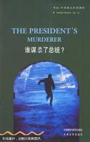 谁谋杀了总统?