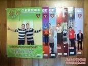 桥牌 2013年4.6-10期6册合售