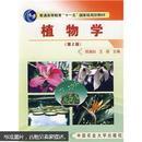 植物学(第2版)郑湘如,王丽