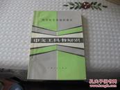 中文工具书知识