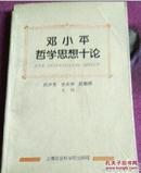 邓小平哲学思想十论