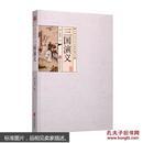 中国古代文学名著典藏书系:三国演义