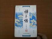 禅与悟  第二版第一次印刷  包邮