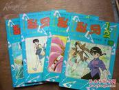 """日本大型系列画书··曾译为""""七笑拳""""《乱马···二分之一》卷十··1-4册"""