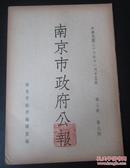 民国三十六年-南京市政府公报--第三卷第九期