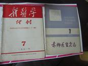 新医学付刊 1970年第7期(总7期)