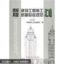 新版建筑工程施工质量验收规范汇编