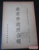 民国三十六年-南京市政府公报--第三卷第十一期