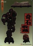 奇石收藏(铜版纸彩印)